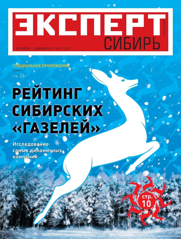 цены Редакция журнала Эксперт Сибирь Эксперт Сибирь 47-2011