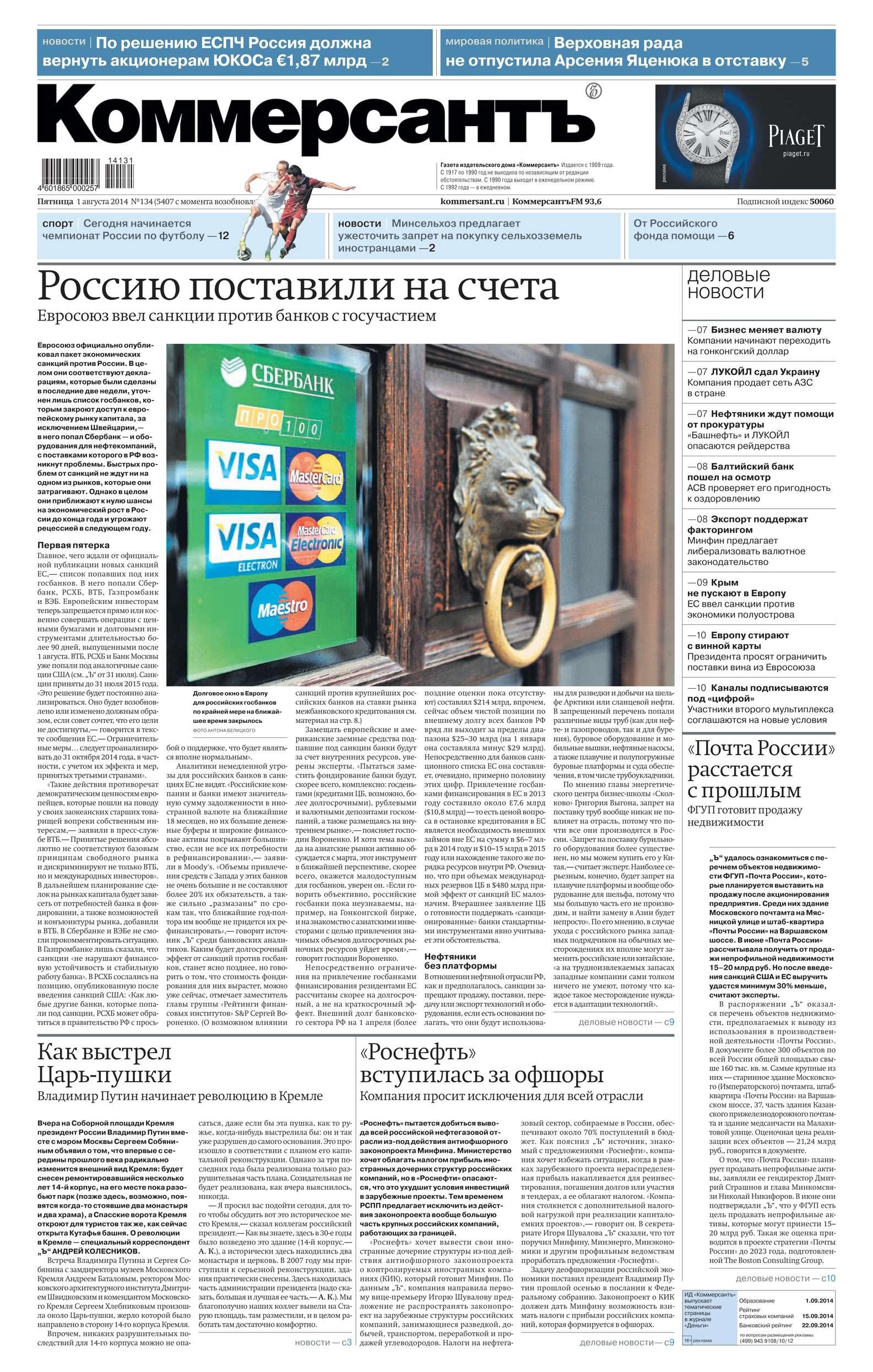все цены на Редакция газеты Коммерсантъ (понедельник-пятница) КоммерсантЪ 134-2014 онлайн