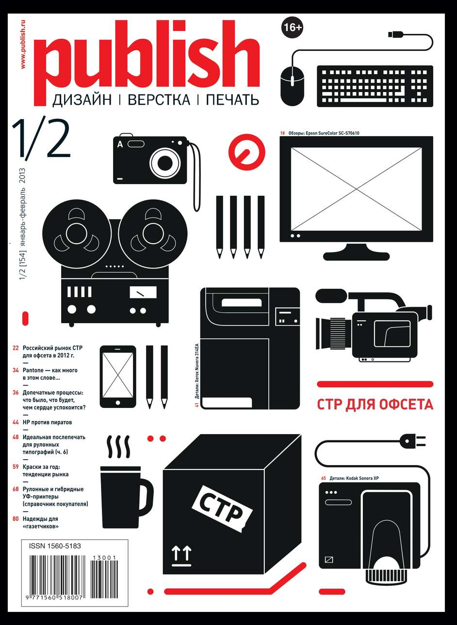 Редакция журнала Publish / Паблиш PUBLISH (Паблиш) 01-02_2013