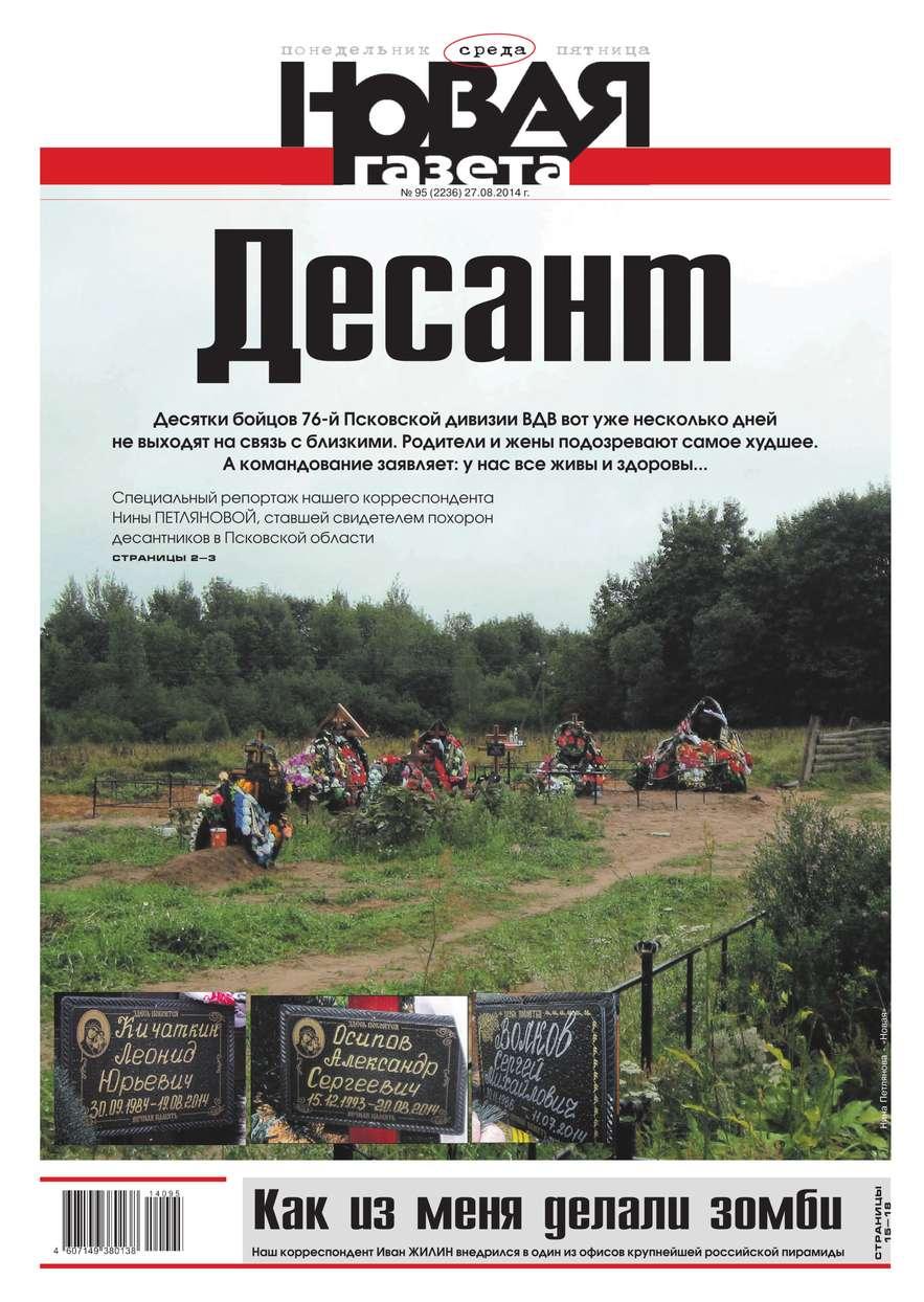 все цены на Редакция газеты Новая Газета Новая газета 95-2014 онлайн