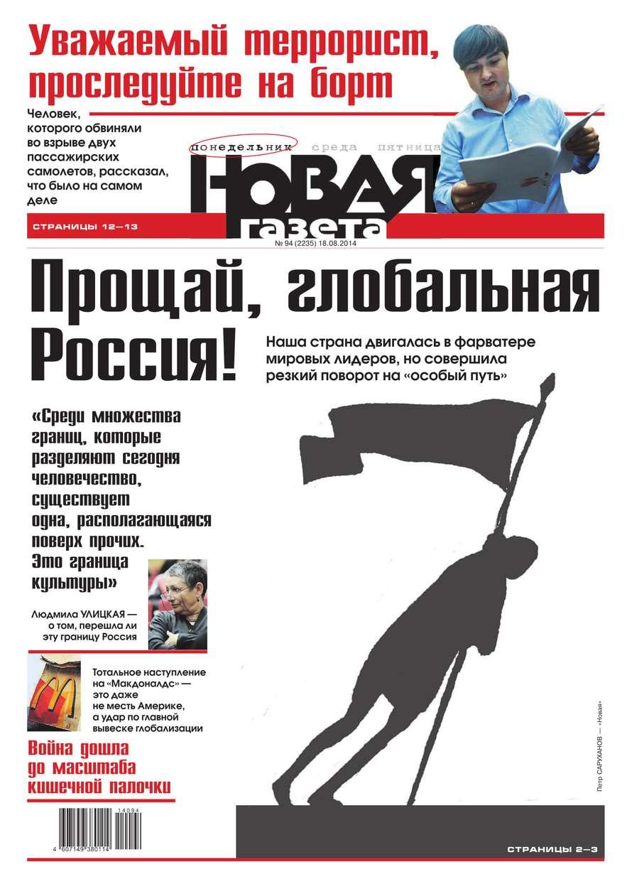 Редакция газеты Новая Газета Новая газета 94-2014 редакция газеты новая газета новая газета 94 2014