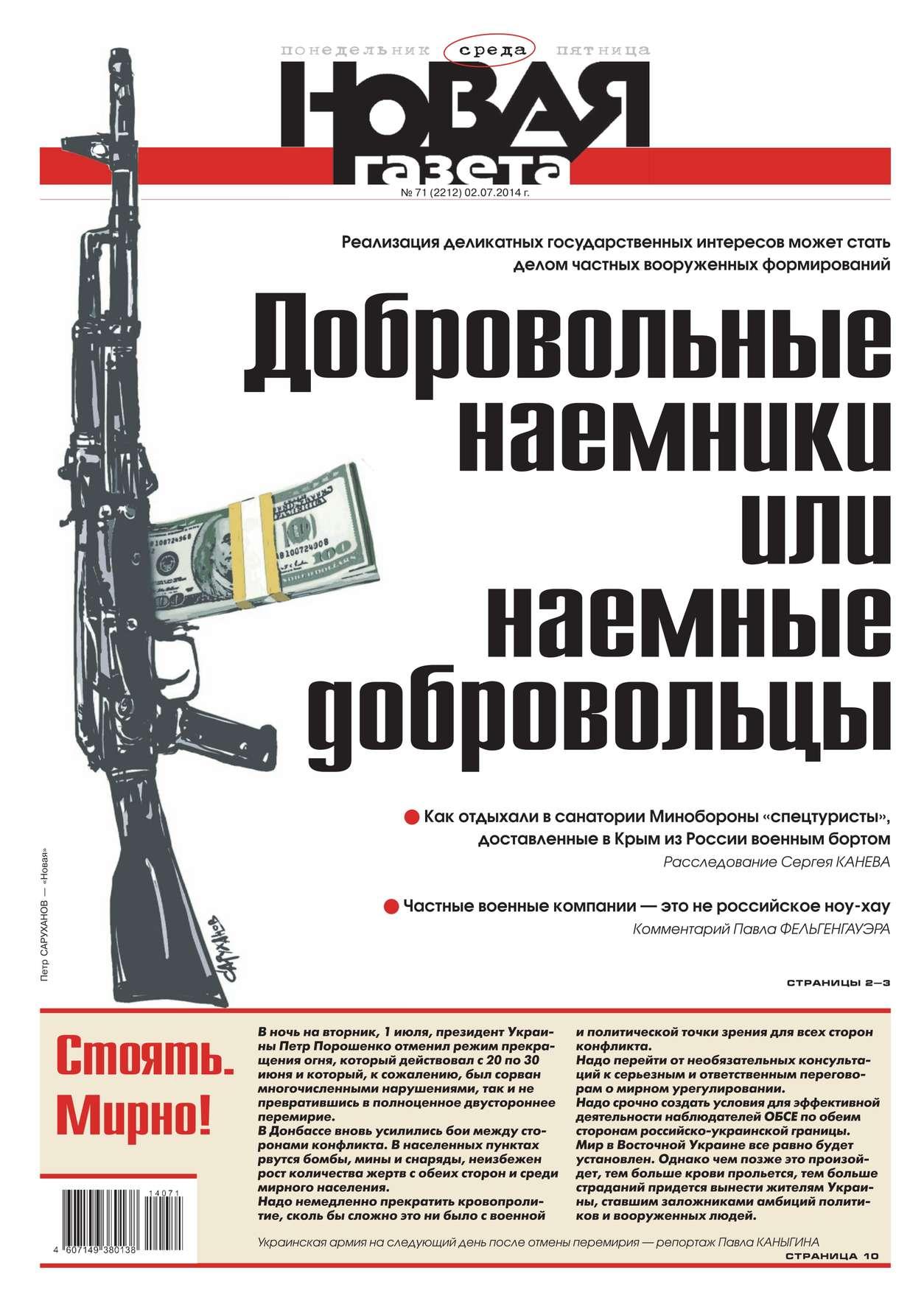 Редакция газеты Новая Газета Новая газета 71-2014 цены