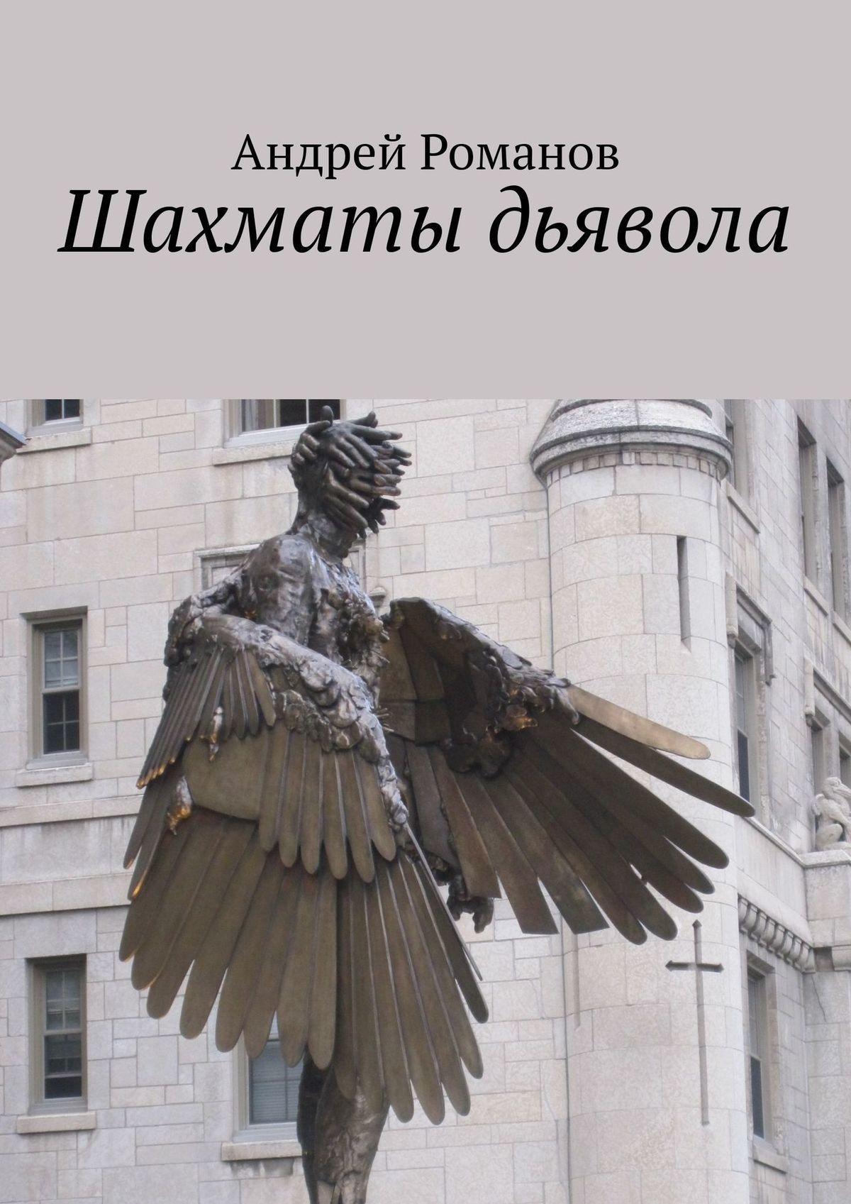 Андрей Романов Шахматы дьявола бивер дж дверь дьявола как послушание богу может защитить вас от рабства греха