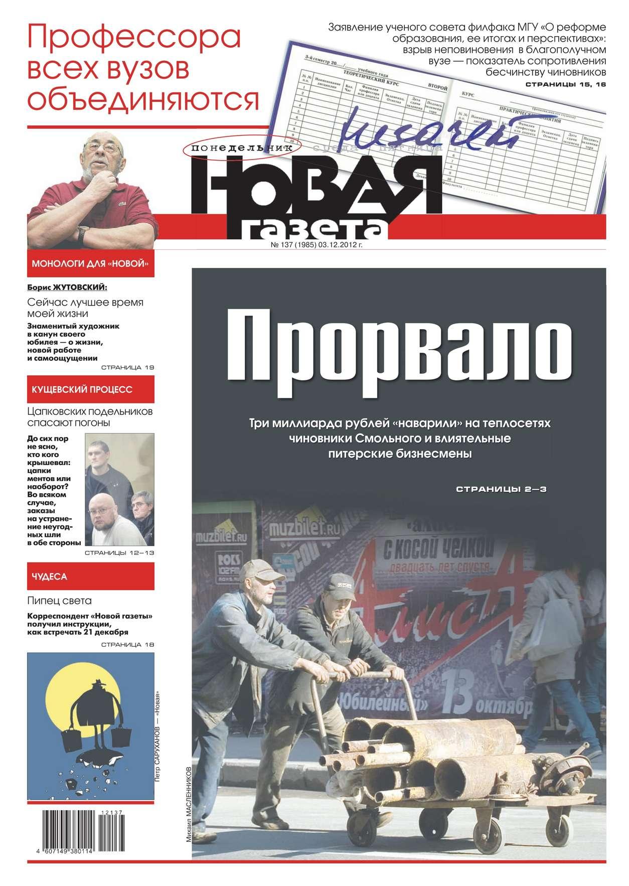 Редакция газеты Новая Газета Новая газета 137-12-2012