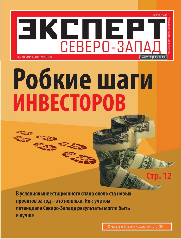 Редакция журнала Эксперт Северо-запад Эксперт Северо-Запад 9-2013
