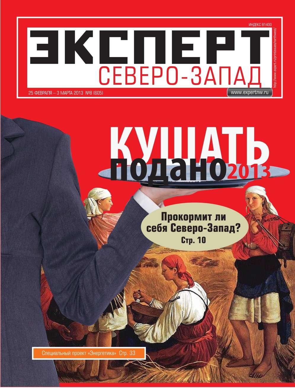Редакция журнала Эксперт Северо-запад Эксперт Северо-Запад 8-2013