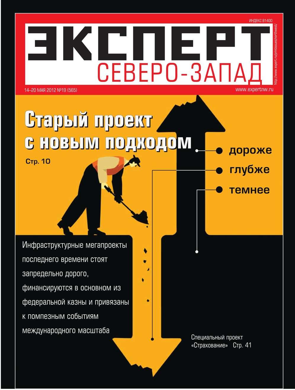 Редакция журнала Эксперт Северо-запад Эксперт Северо-Запад 19-2012
