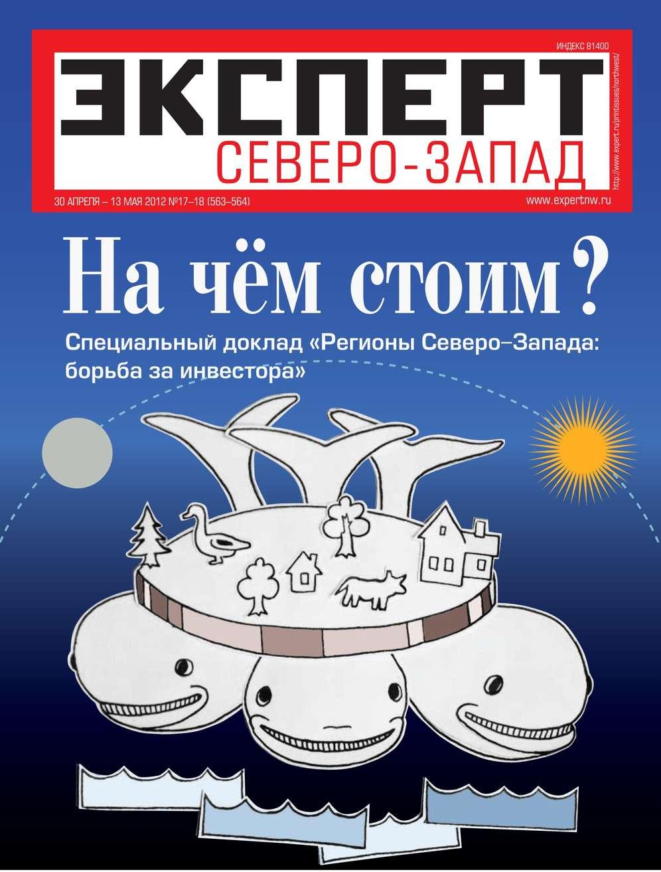 Редакция журнала Эксперт Северо-запад Эксперт Северо-Запад 17-18-2012