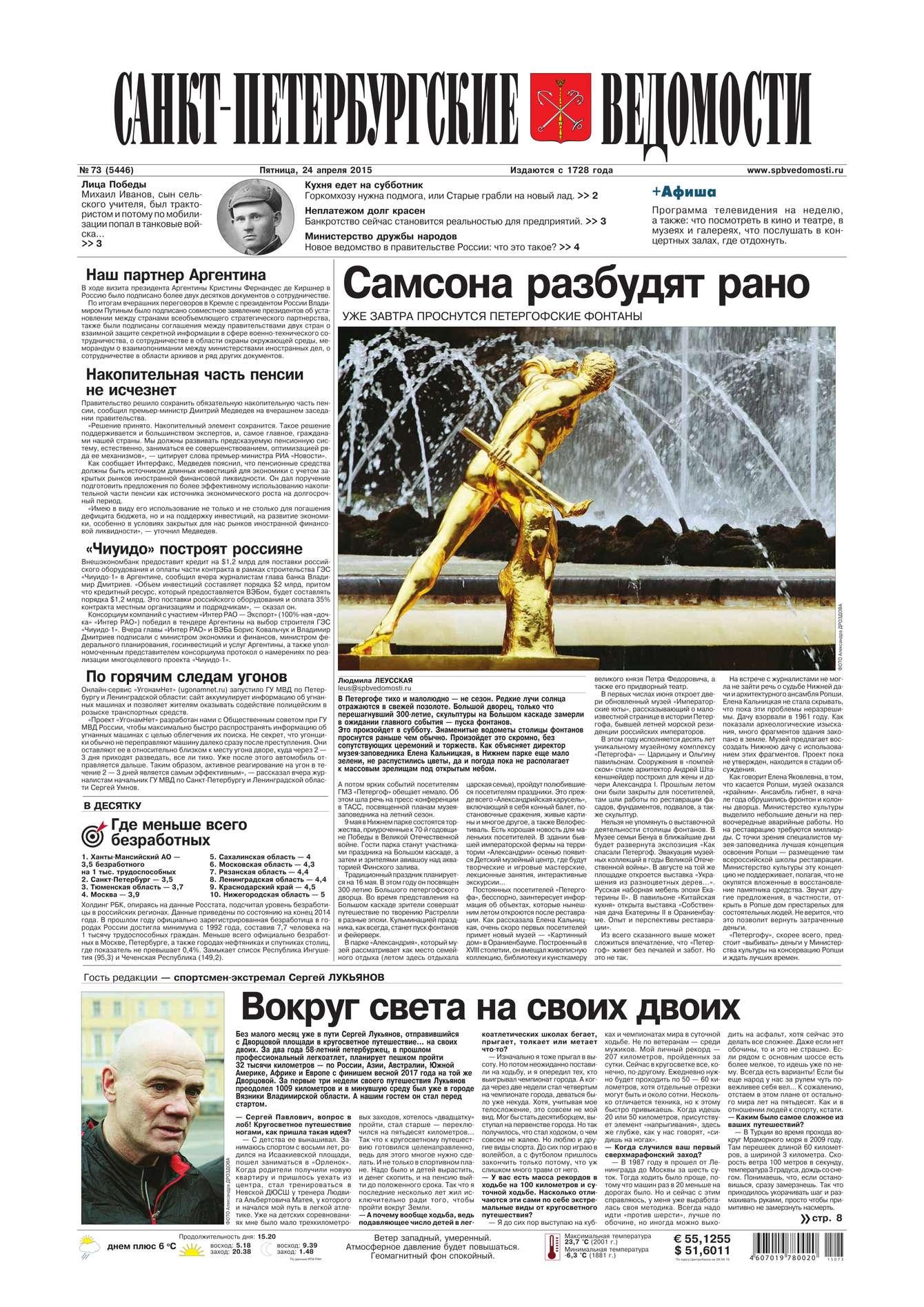 Санкт-Петербургские ведомости 73-2015