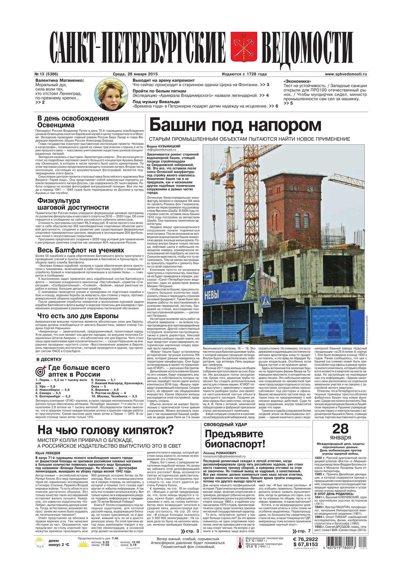 Санкт-Петербургские ведомости 13-2015