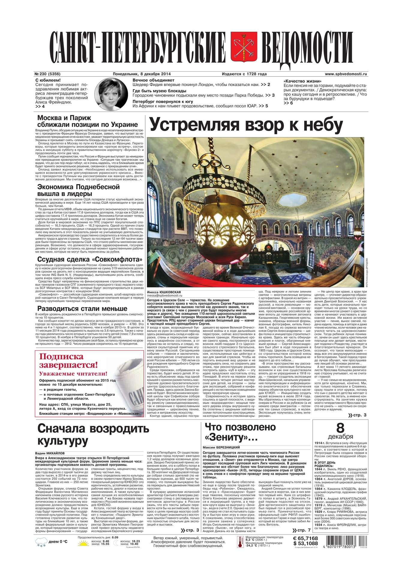 Санкт-Петербургские ведомости 230-2014