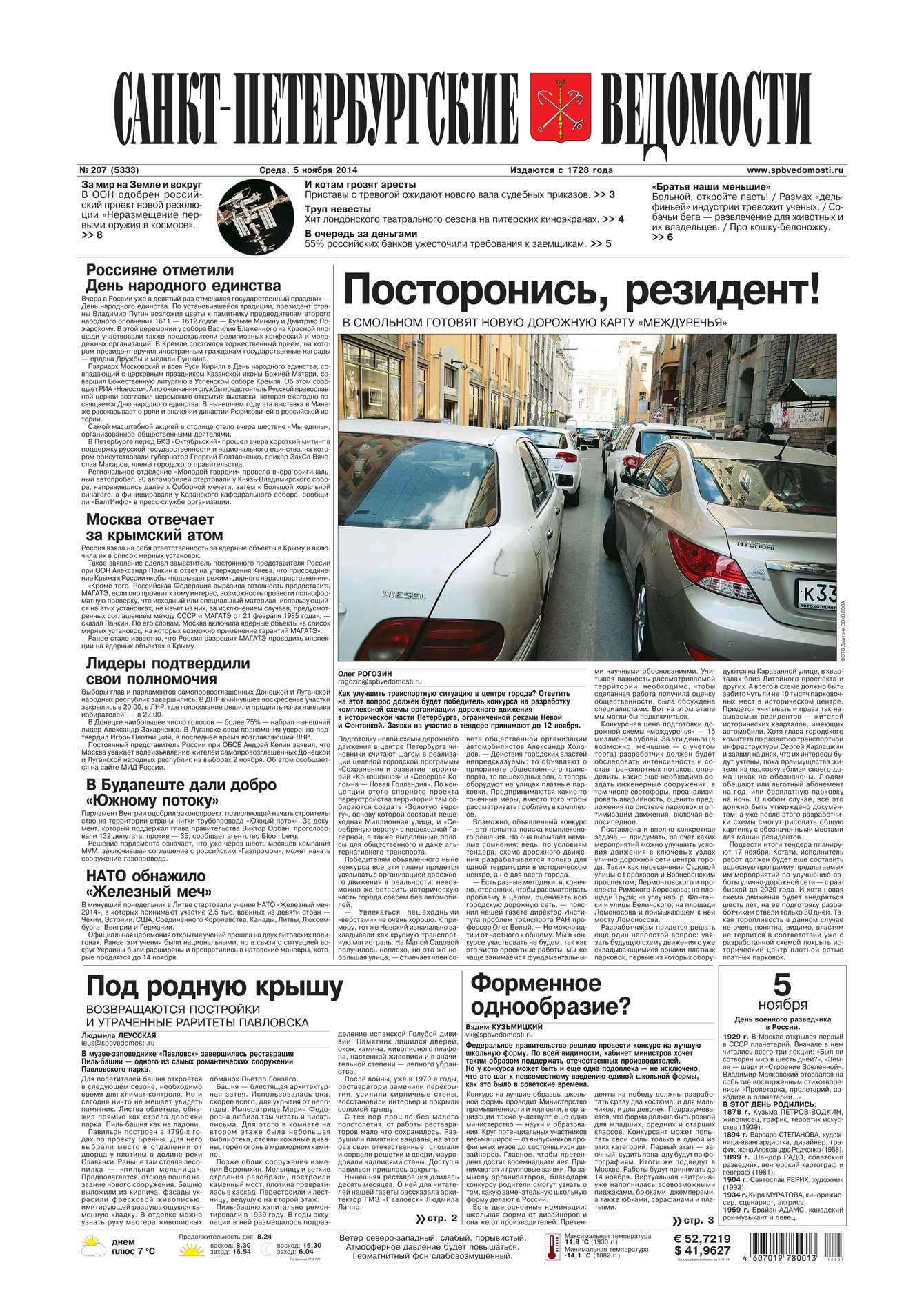 Санкт-Петербургские ведомости 207-2014