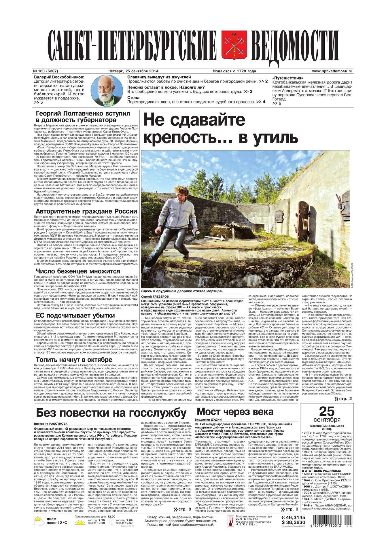 Редакция газеты Санкт-Петербургские ведомости Санкт-Петербургские ведомости 180-2014