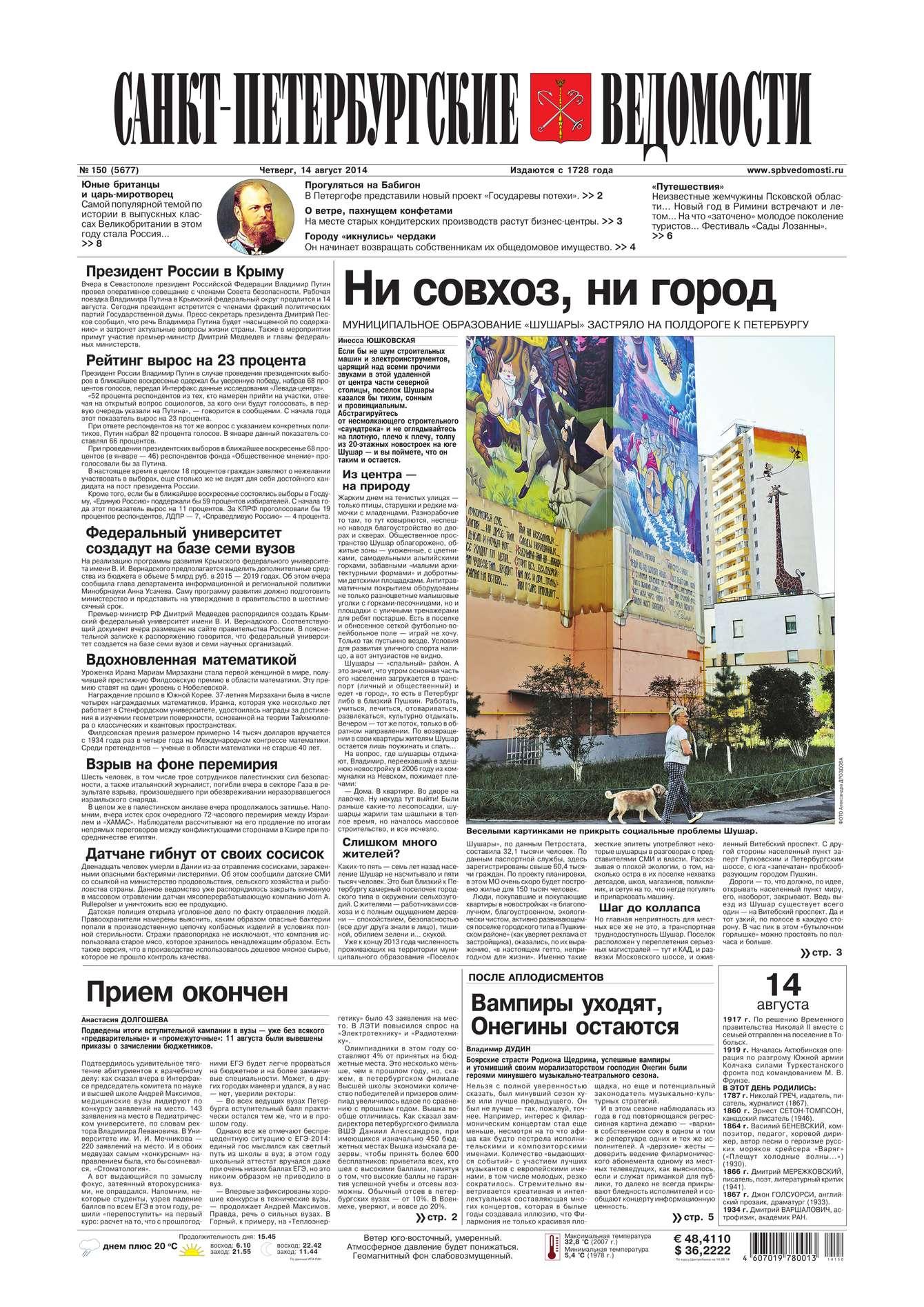 Санкт-Петербургские ведомости 150-2014
