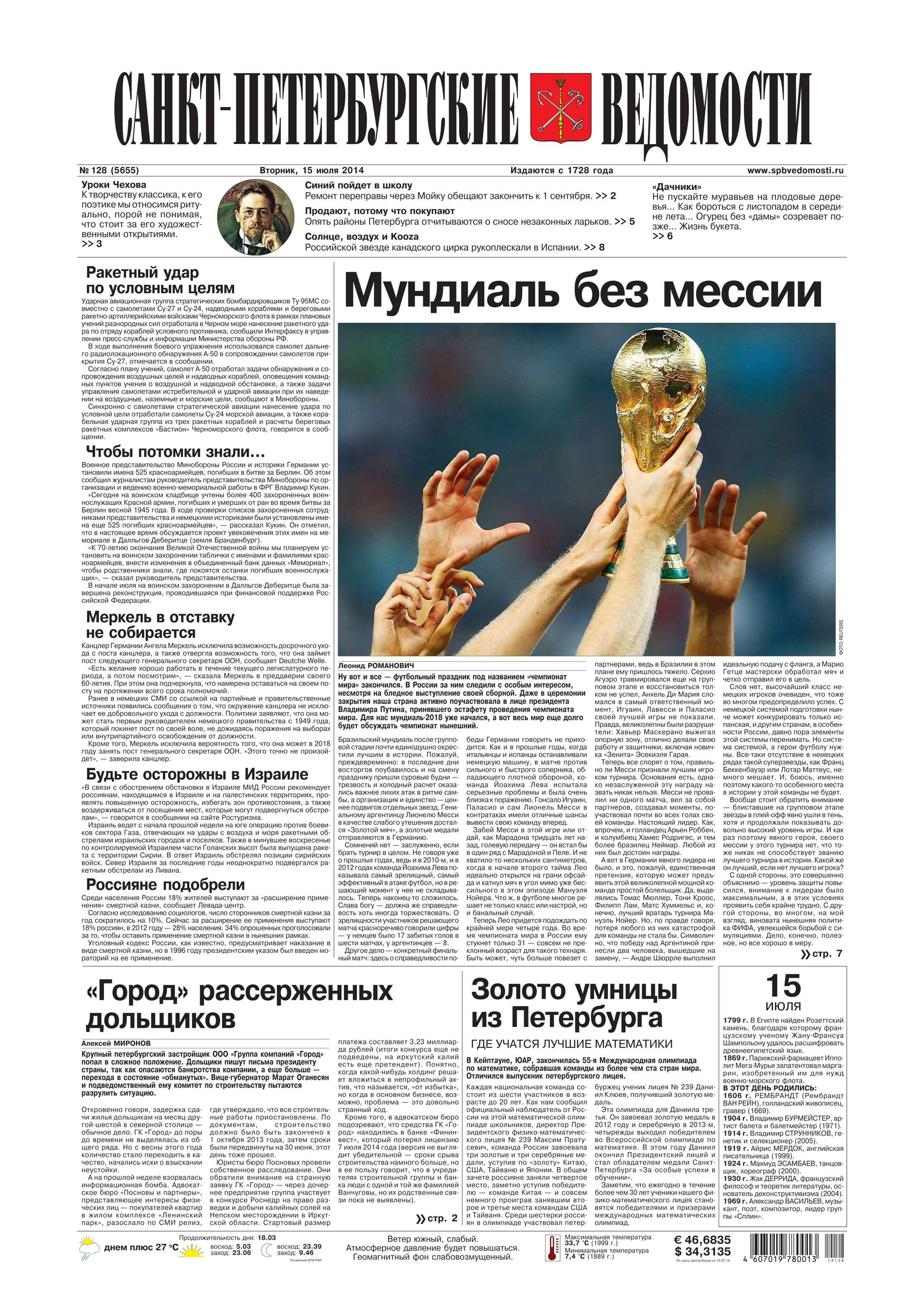 Редакция газеты Санкт-Петербургские ведомости 128-2014