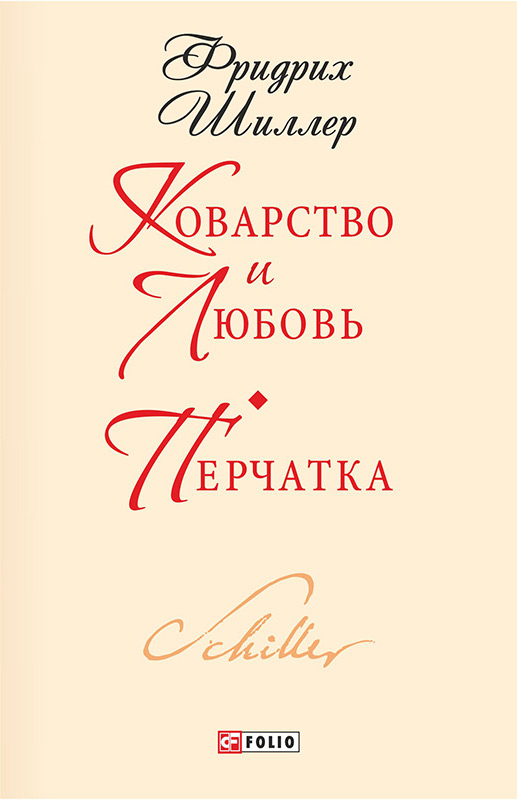 Фридрих Шиллер Коварство и любовь. Перчатка фридрих шиллер коварство и любовь аудиоспектакль