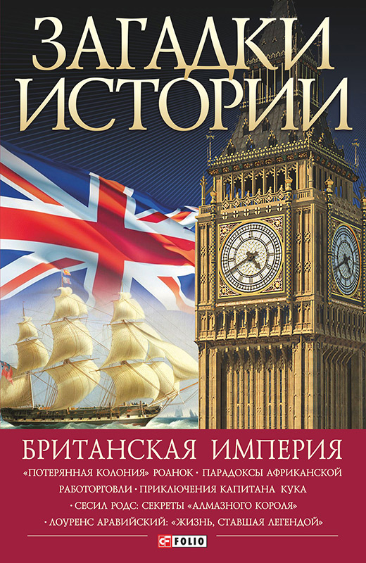 Н. Ю. Беспалова Британская империя