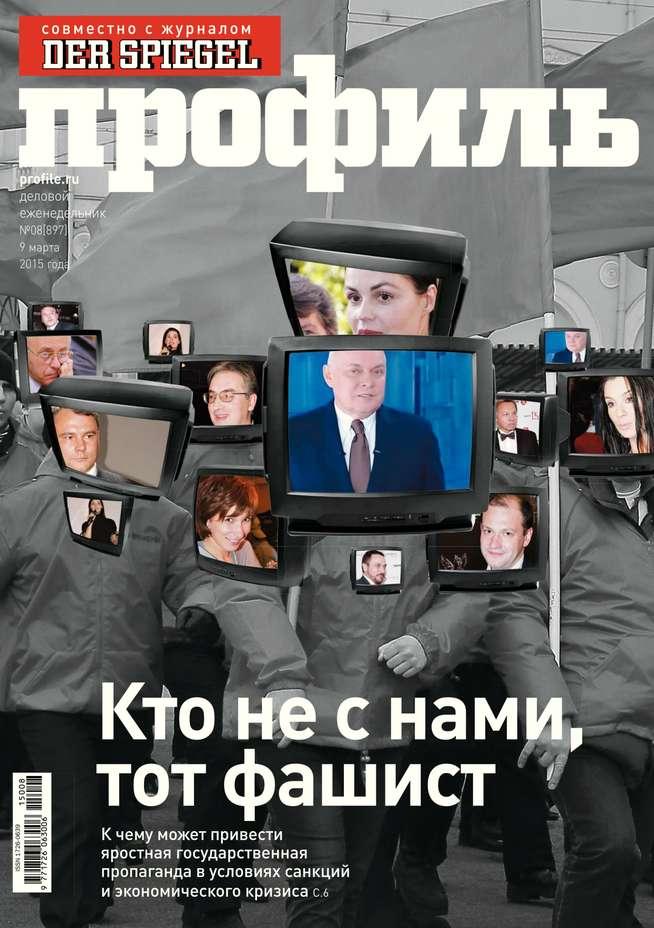 Редакция журнала Профиль Профиль 08-2015 редакция журнала профиль профиль 42 2015