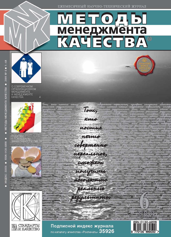 Отсутствует Методы менеджмента качества № 6 2009