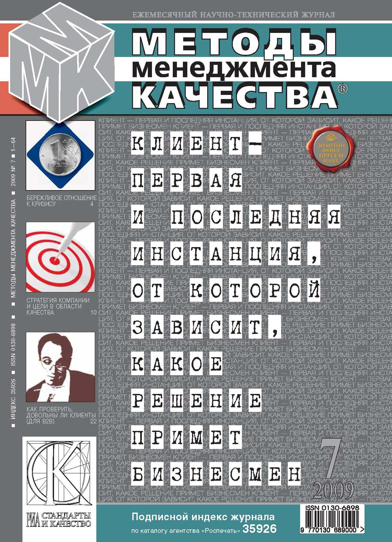 Отсутствует Методы менеджмента качества № 7 2009