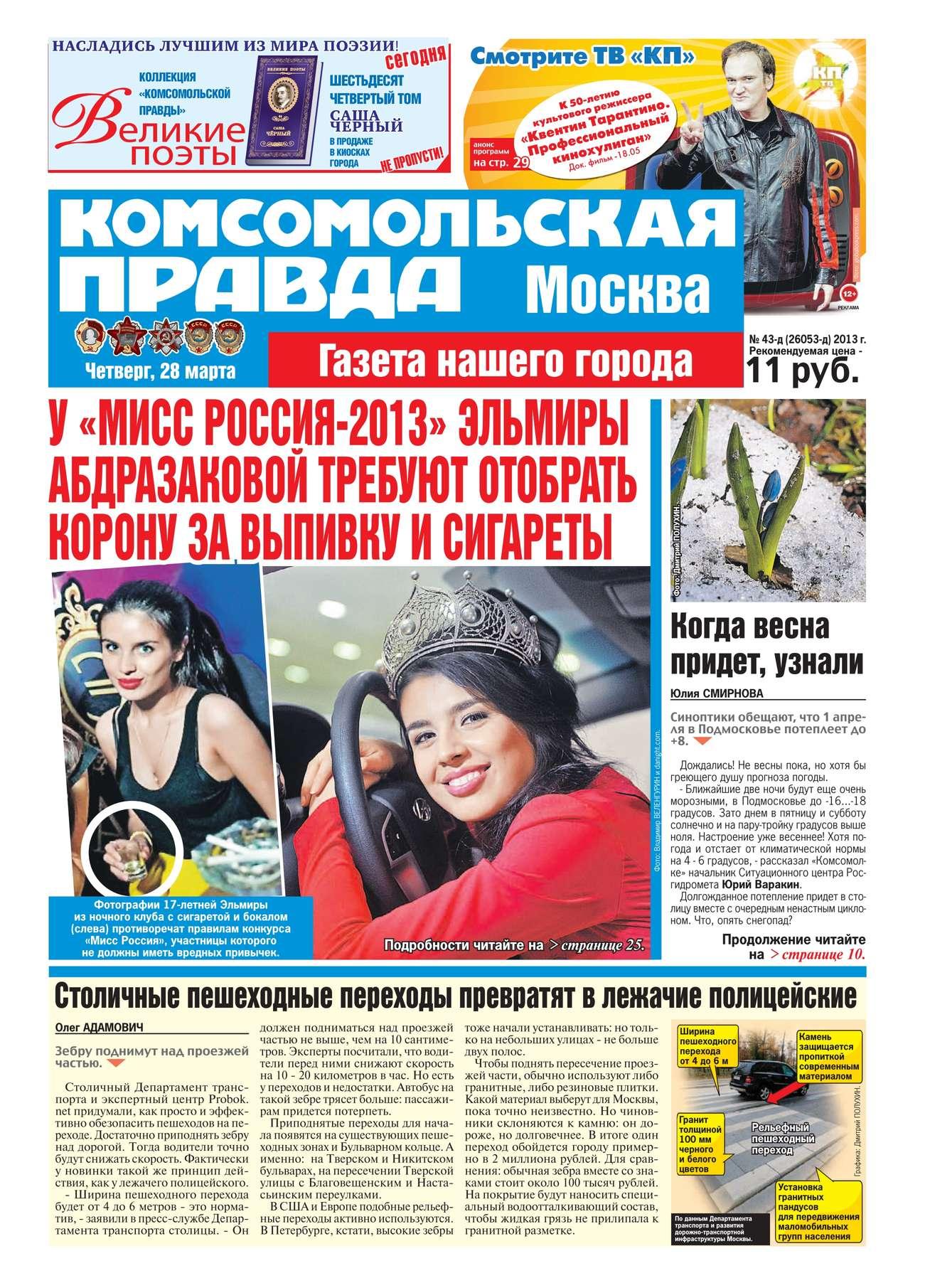 Комсомольская Правда. Москва 43-д