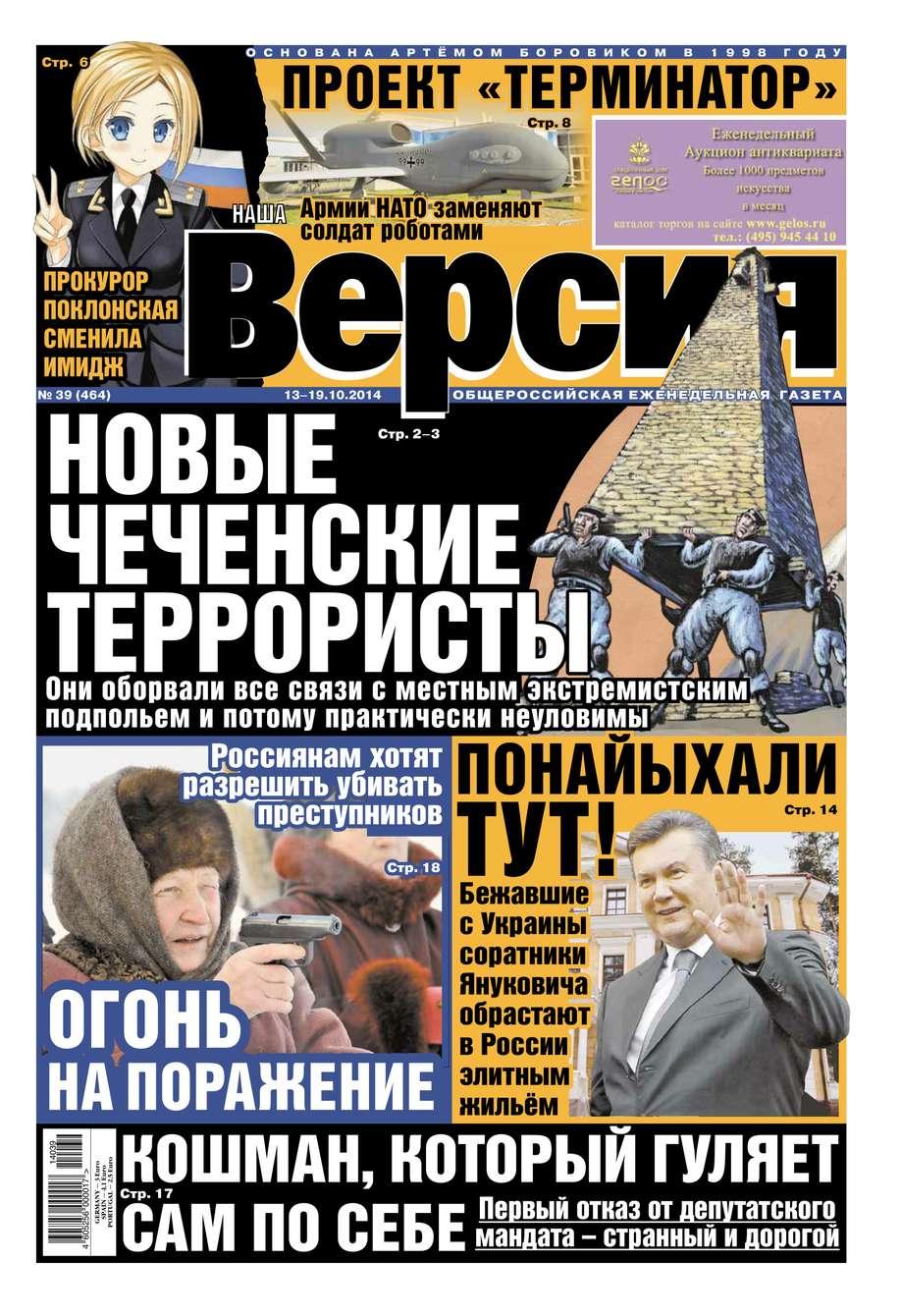 Редакция газеты Наша Версия Наша версия 39-2014 цена и фото