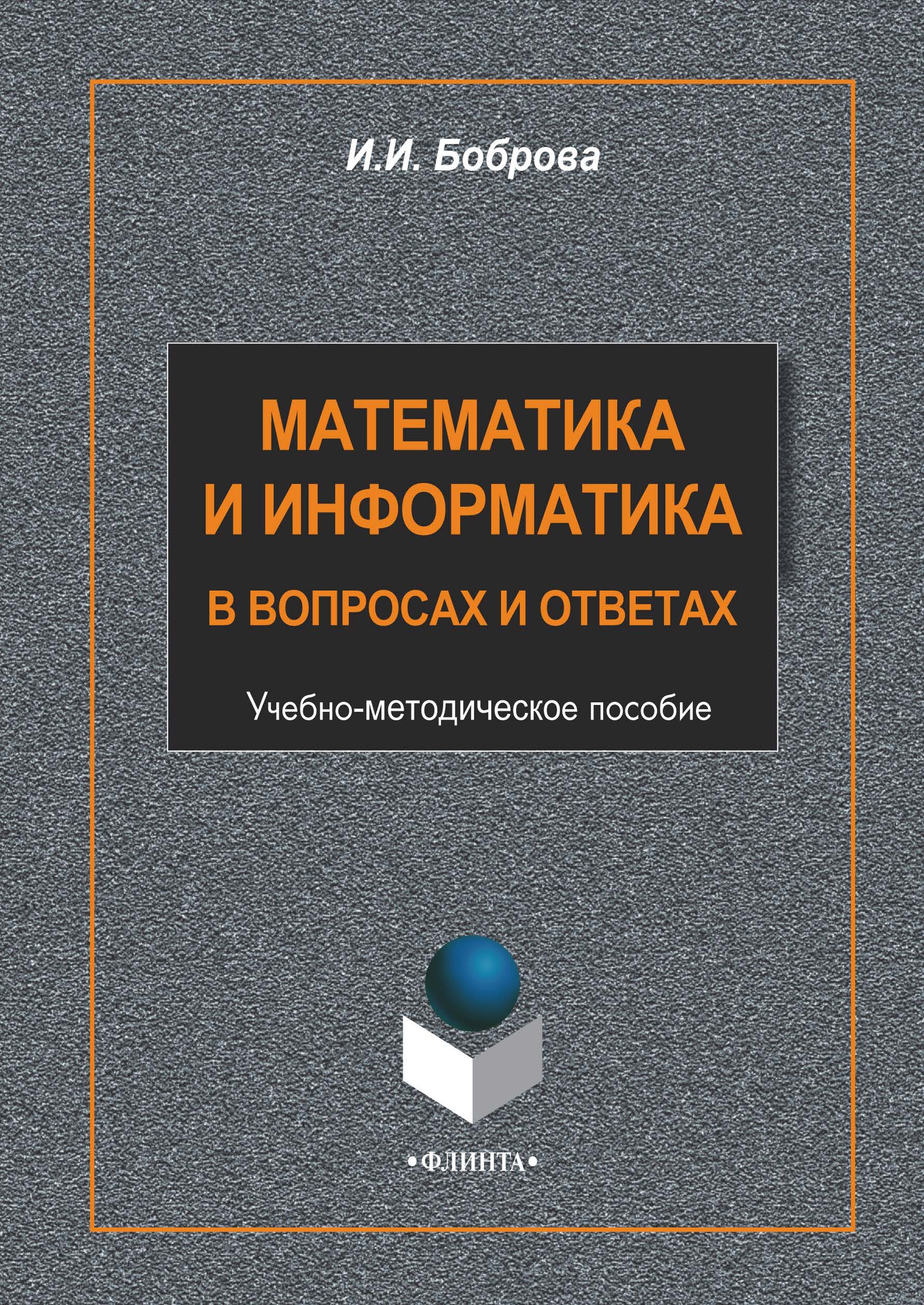 И. И. Боброва Математика и информатика в задачах и ответах в т лисичкин и л соловейчик математика в задачах с решениями