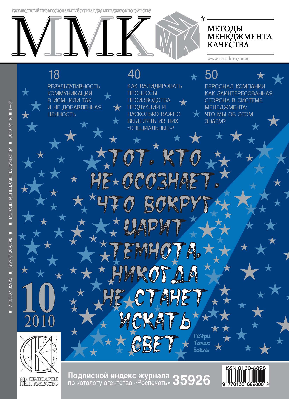 Отсутствует Методы менеджмента качества № 10 2010