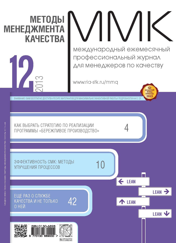 Отсутствует Методы менеджмента качества № 12 2013