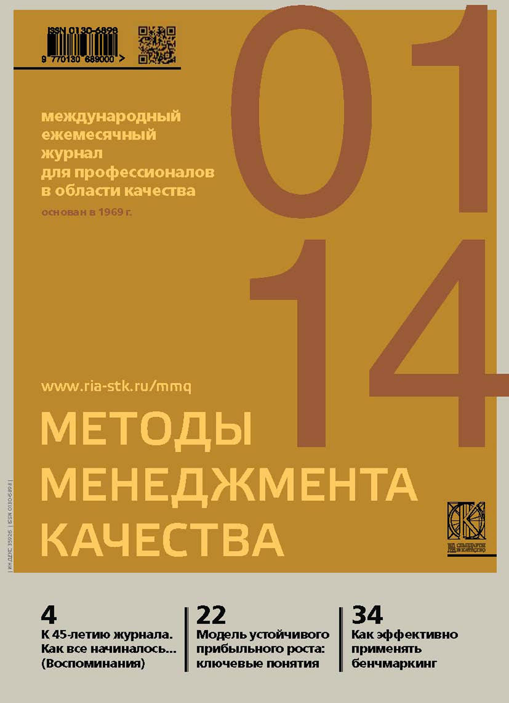 Отсутствует Методы менеджмента качества № 1 2014