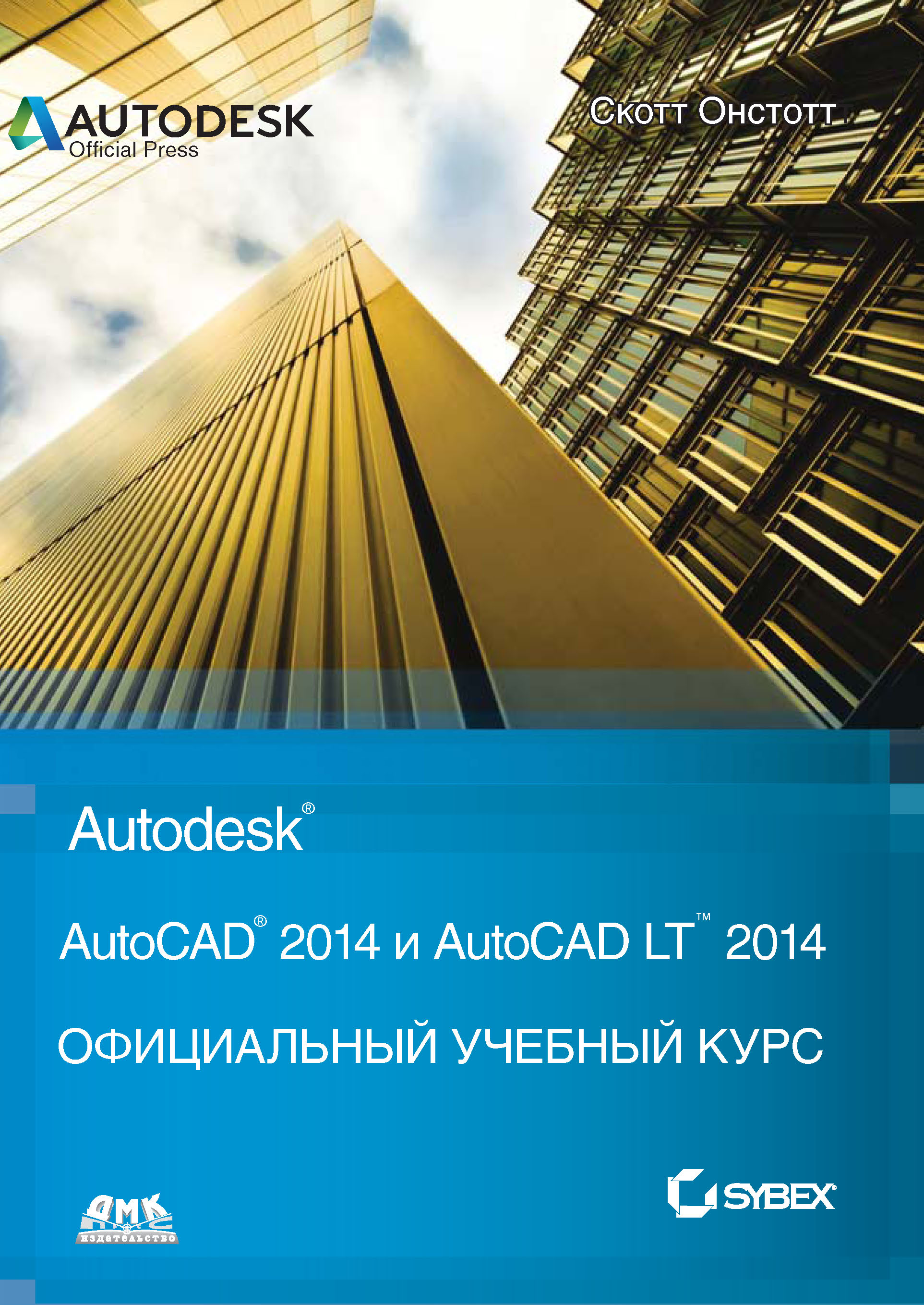 Скотт Онстотт AutoCAD® 2014 и AutoCAD LT® 2014 george omura mastering autocad 2014 and autocad lt 2014 autodesk official press