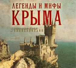 Калинко Татьяна Юрьевна Легенды и мифы Крыма. 2-е издание обложка