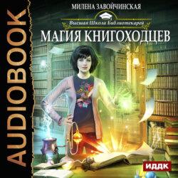 Завойчинская Милена Валерьевна Высшая школа библиотекарей. Магия книгоходцев обложка