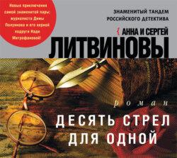 Литвинов Сергей Витальевич Десять стрел для одной обложка