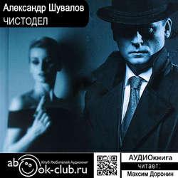 Шувалов Александр Чистодел обложка