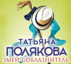 Полякова Татьяна Викторовна Змей-соблазнитель обложка
