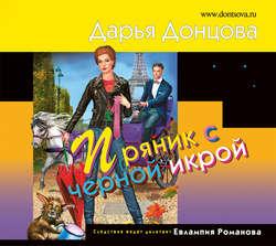 Донцова Дарья Аркадьевна Пряник с черной икрой обложка