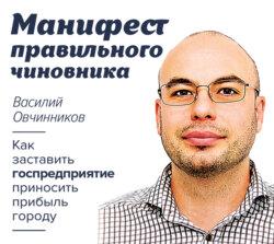 Овчинников Василий Владимирович Манифест правильного чиновника. Как заставить госпредприятие приносить прибыль городу обложка