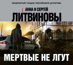 Литвинов Сергей Витальевич Мертвые не лгут обложка