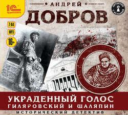 Добров Андрей Станиславович Украденный голос. Гиляровский и Шаляпин обложка