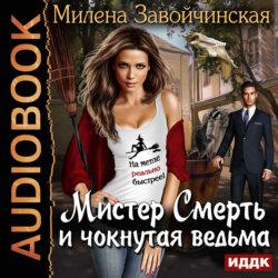 Завойчинская Милена Валерьевна Мистер Смерть и чокнутая ведьма обложка