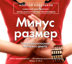 Ковальков Алексей Владимирович Минус размер. Новая безопасная экспресс-диета обложка