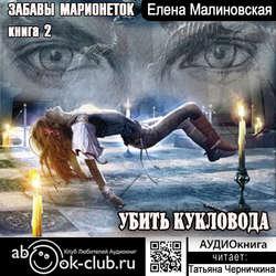 Малиновская Елена Михайловна Убить кукловода обложка