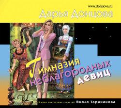 Донцова Дарья Аркадьевна Гимназия неблагородных девиц обложка