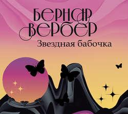 Вербер Бернар Звездная бабочка обложка