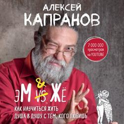 Капранов Алексей Васильевич МЖ. Как научиться жить душа в душу с тем, кого любишь обложка