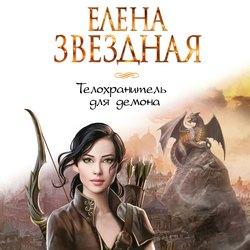 Звездная Елена Телохранитель для демона обложка