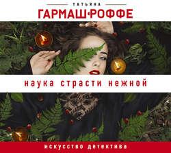 Гармаш-Роффе Татьяна Владимировна Наука страсти нежной обложка