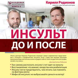 Родионов Кирилл Владимирович Инсульт: до и после обложка