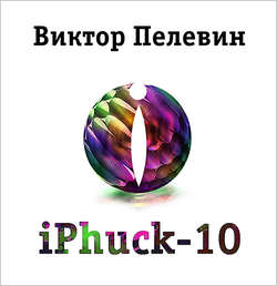 Пелевин Виктор Олегович iPhuck 10 обложка